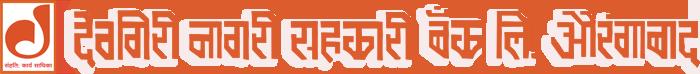 Deogiri Nagari Sahakari Bank Ltd