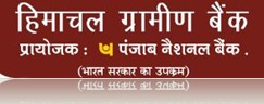 Himachal Gramin Bank