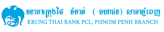 Krung Thai Bank Public Company Ltd